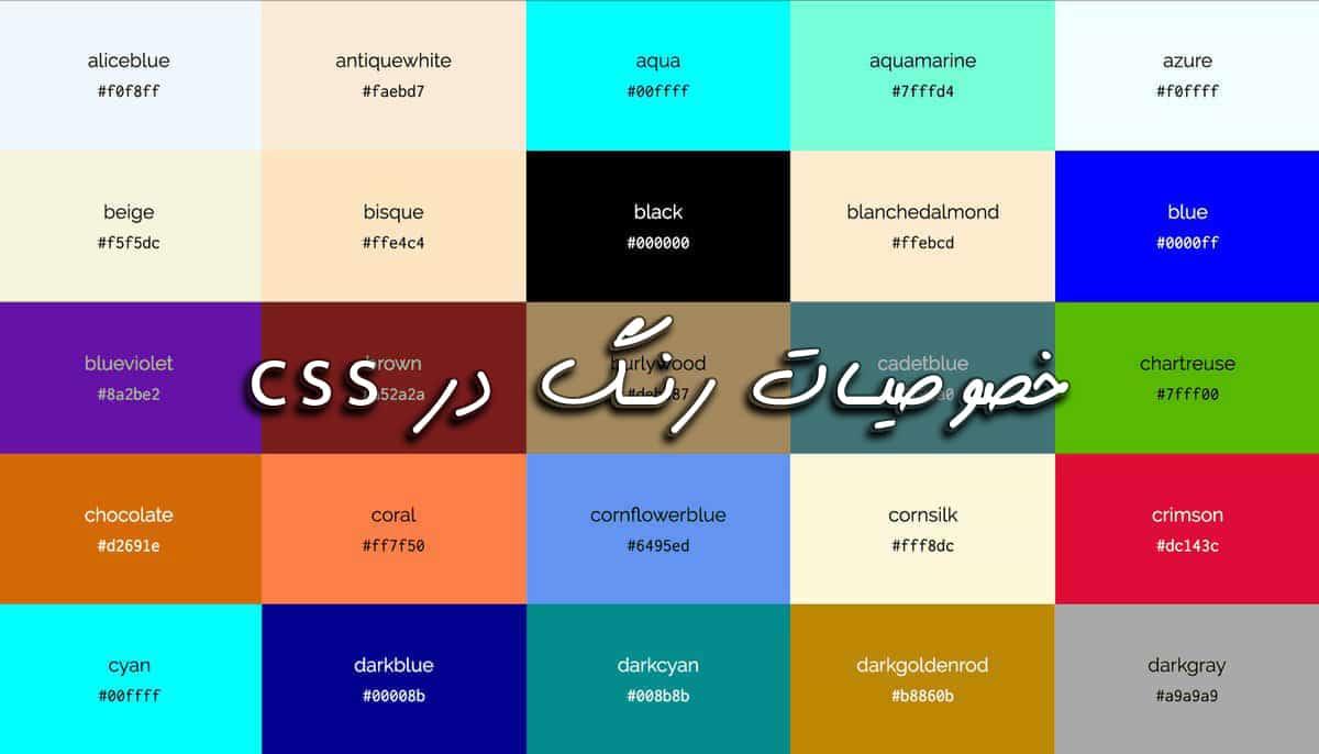 آموزش CSS (بخش دوم)