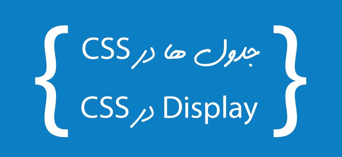 آموزش CSS (بخش یازدهم)