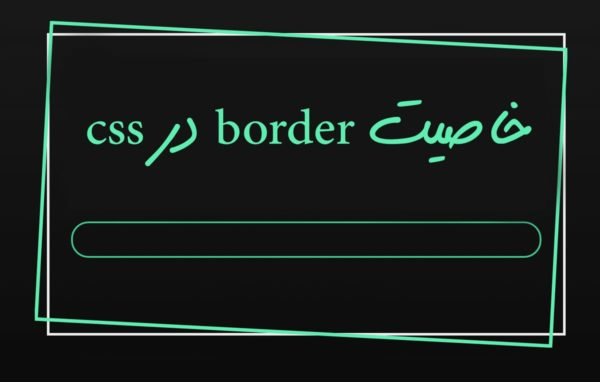 خاصیت-border-در-css