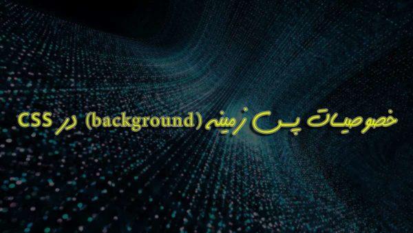 خصوصیات background در css