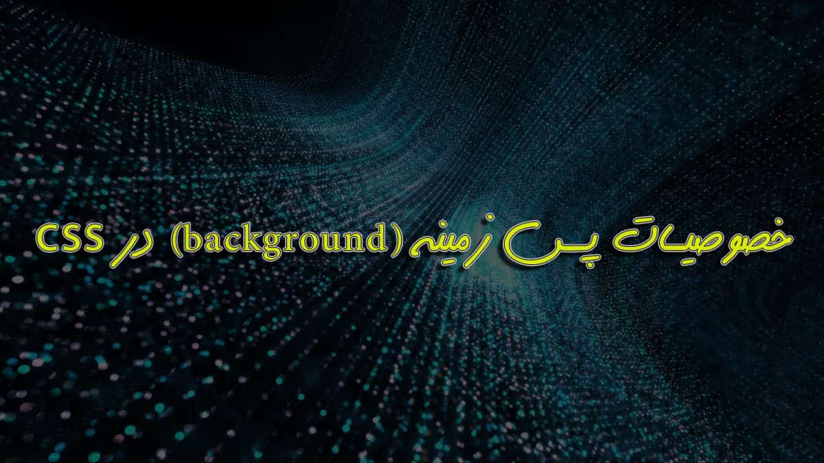 خصوصیات background در css