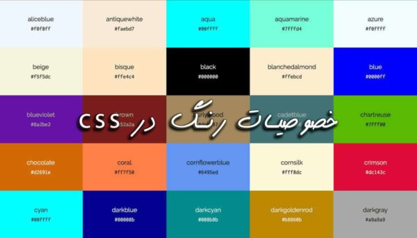 رنگ ها در css