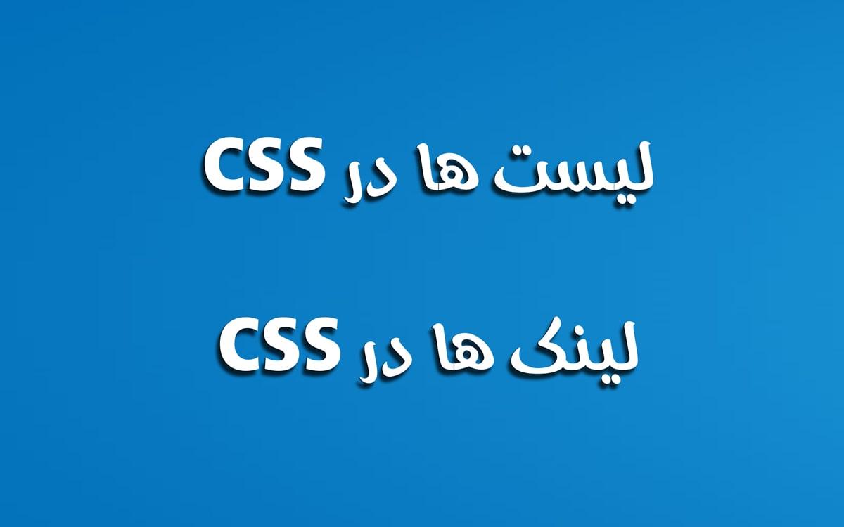 آموزش CSS (بخش دهم)