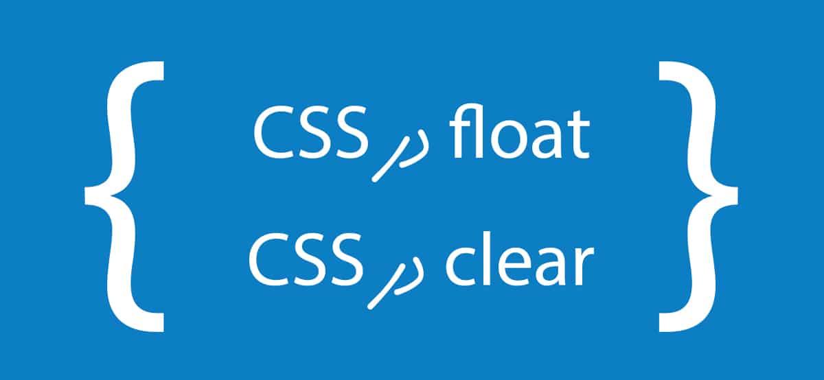 float و clear در css