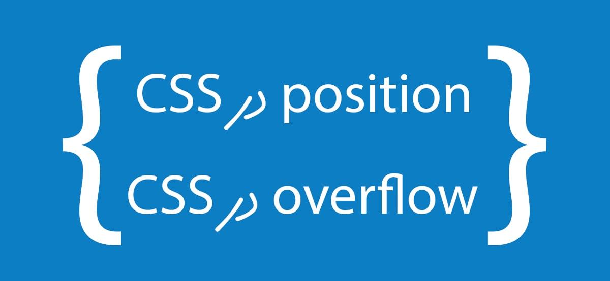 position و overflow در css