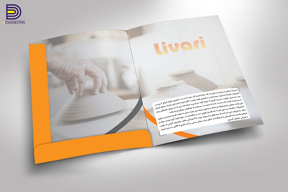 طراحی فولدر تبلیغاتی در کرج